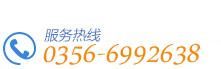 服务热线:0356-6992638