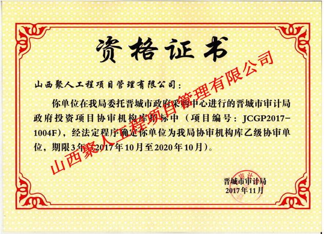 晋城市审计局政府投资项目协审机构