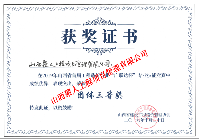 2019年热博首届工程造价行业专业技能竞赛团体三等奖